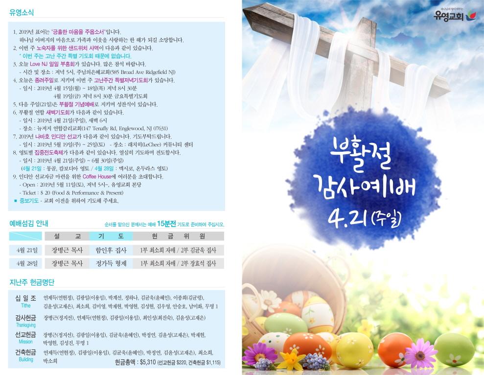 크기변환_20190414 예배주보 02.jpg