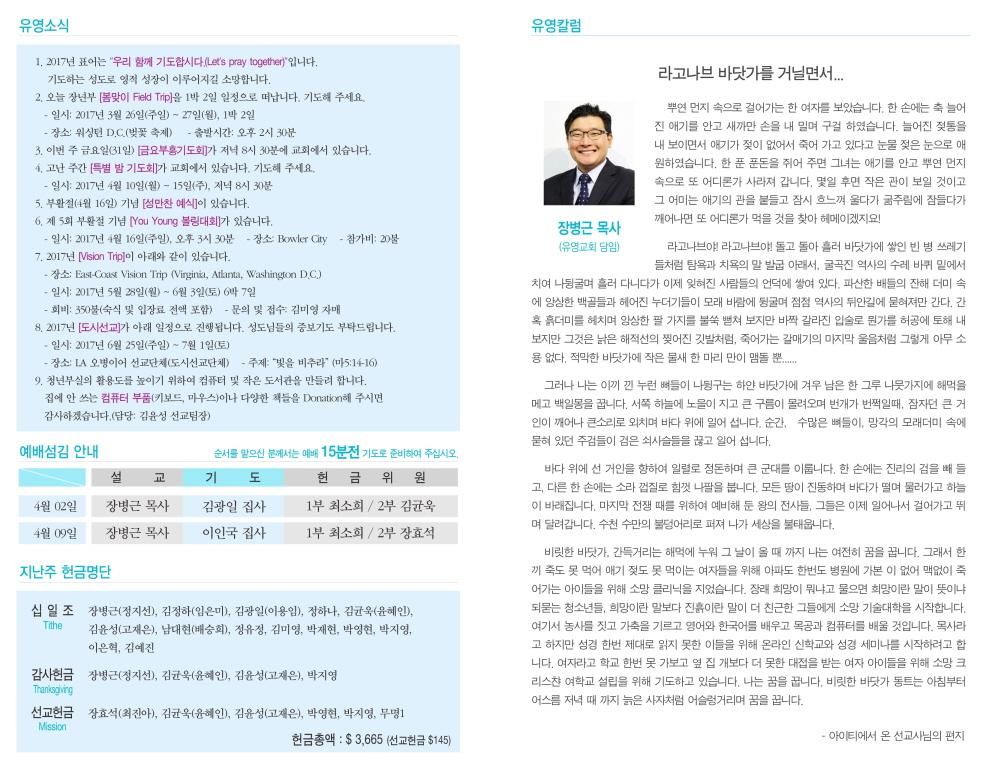 홈피용_20170326 예배주보 02.jpg