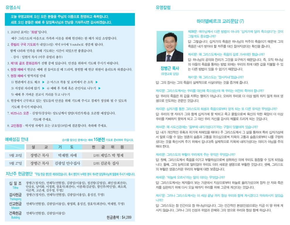 크기변환_20200913 예배주보 02.jpg