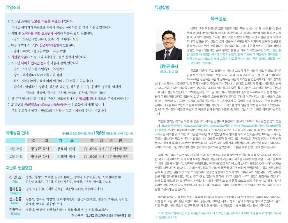 크기변환_20190127 예배주보 02.jpg