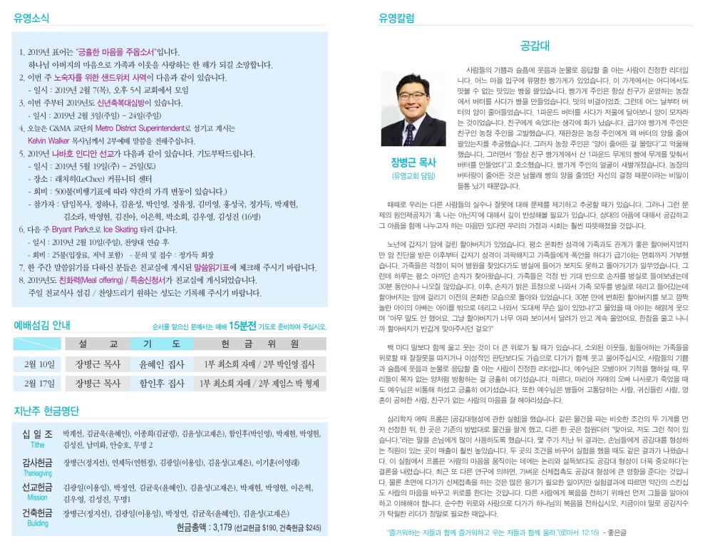 크기변환_20190203 예배주보 02.jpg