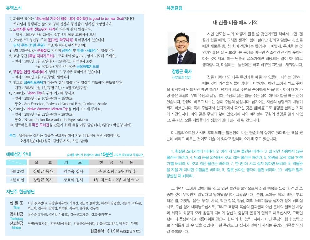홈피용_20180318 예배주보 02.jpg