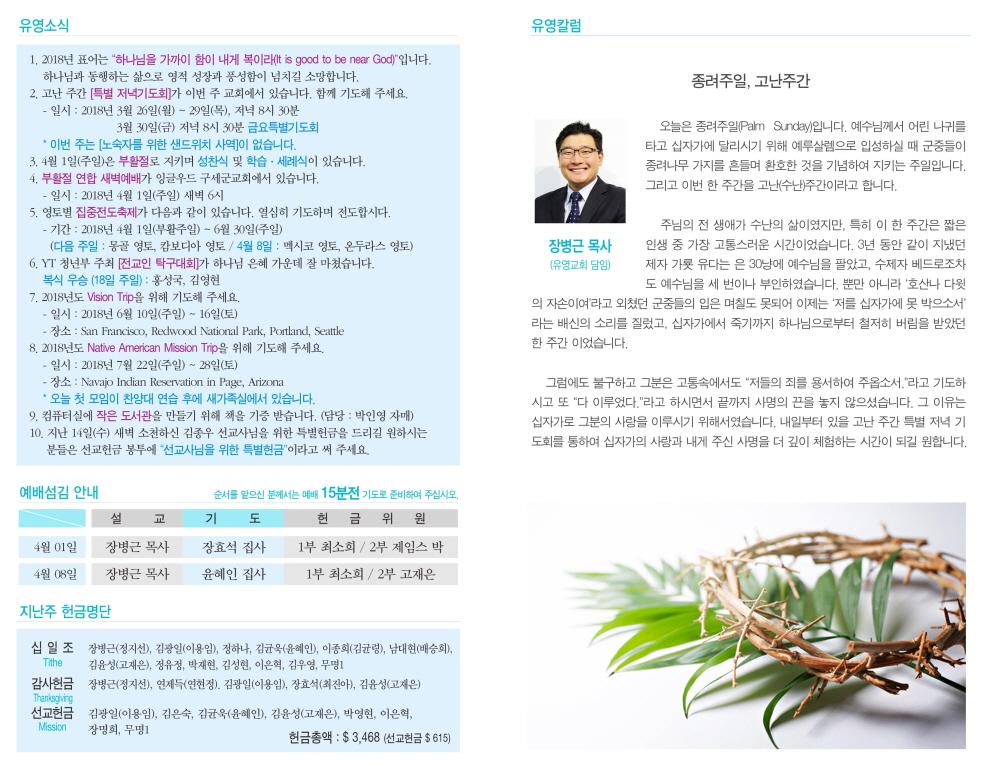 홈피용_20180325 예배주보 02.jpg
