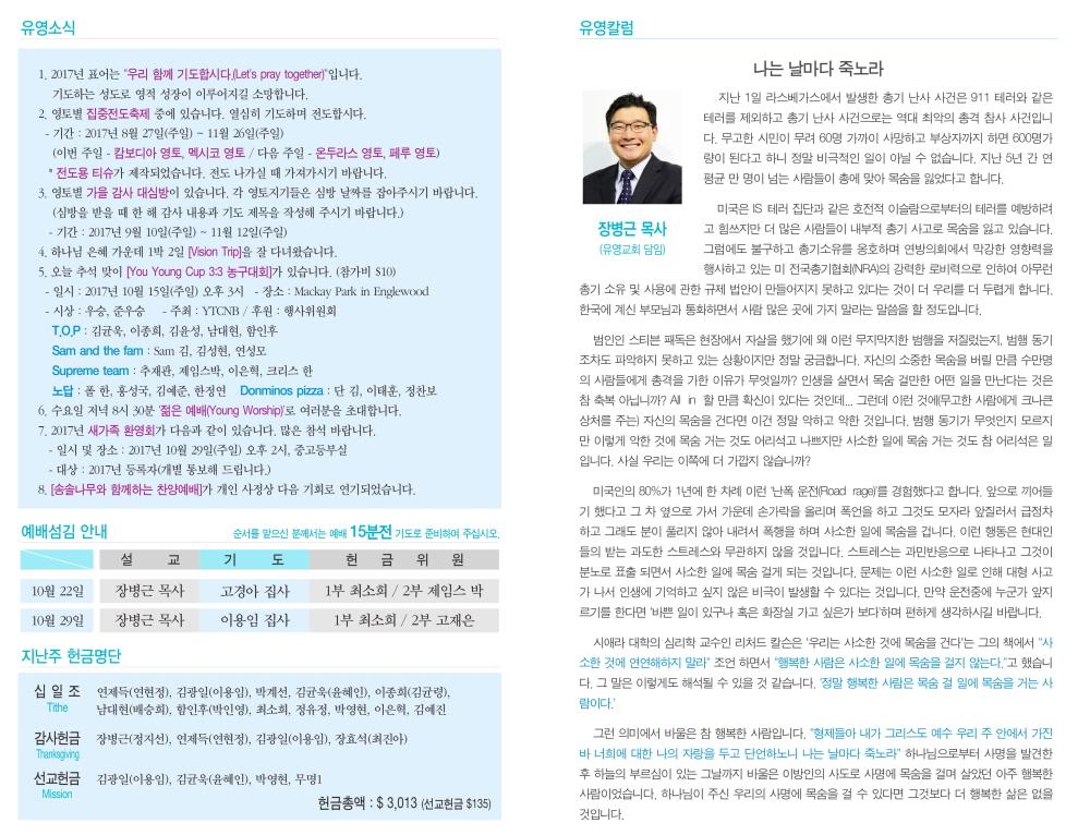 홈피용_20171015 유영장로교회 예배주보 02.jpg