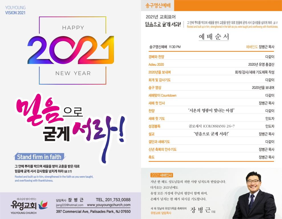 크기변환_20201231 송구영신예배 주보.jpg