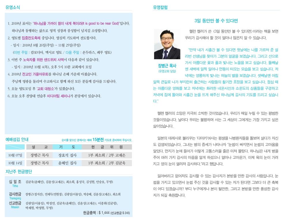 크기변환_20180930 예배주보 02.jpg