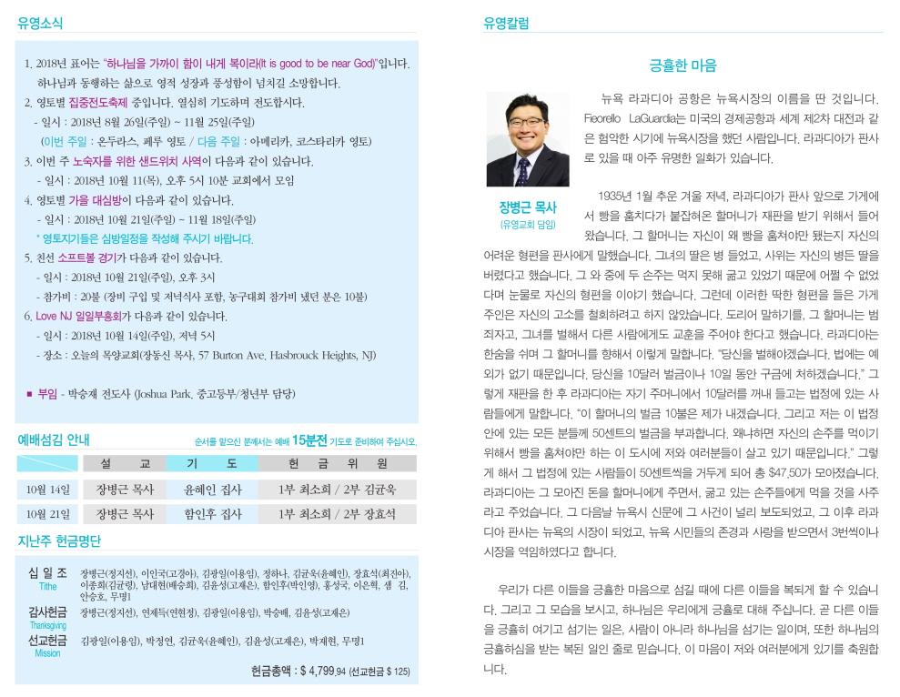 크기변환_20181007 예배주보 02.jpg