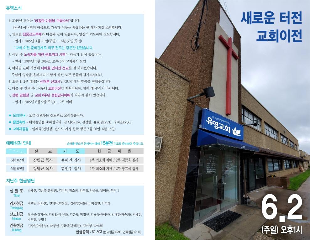 크기변환_20190526 예배주보 02.jpg
