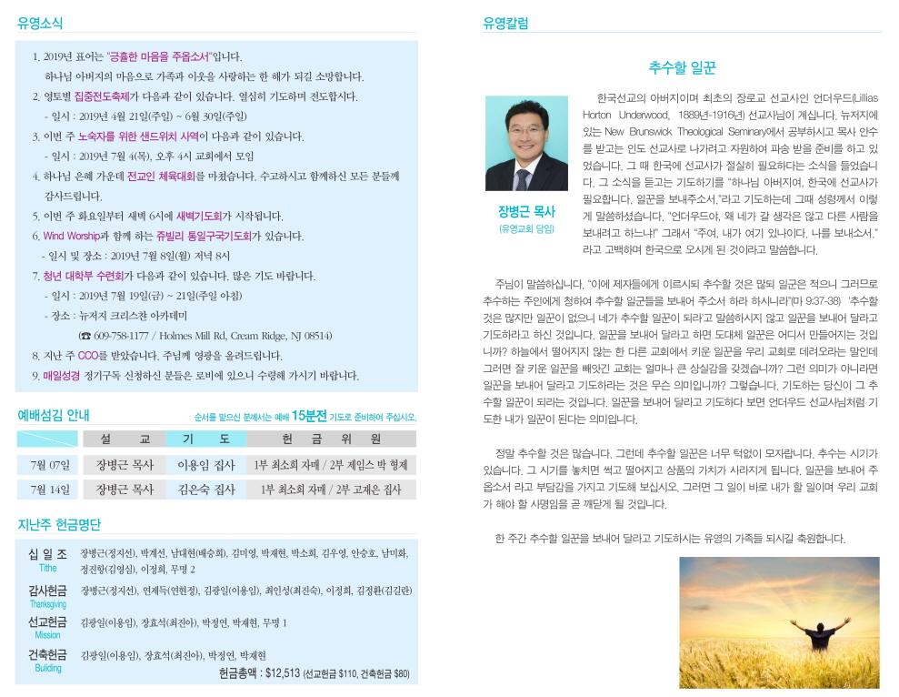 크기변환_20190630 예배주보 02.jpg