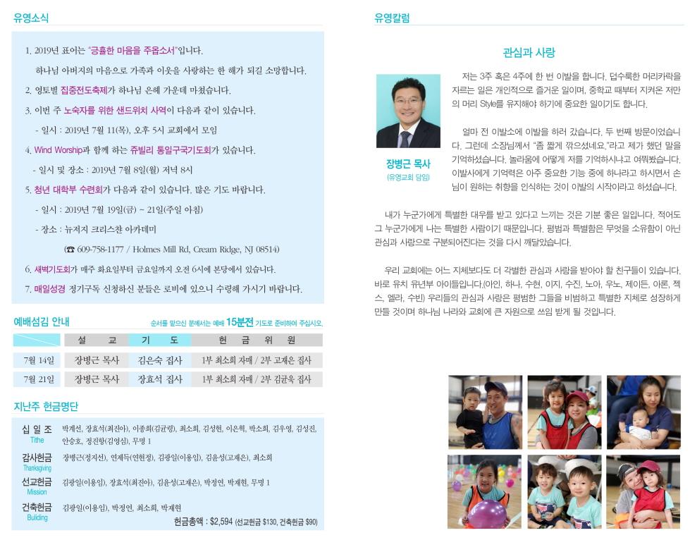 크기변환_20190707 예배주보 02.jpg