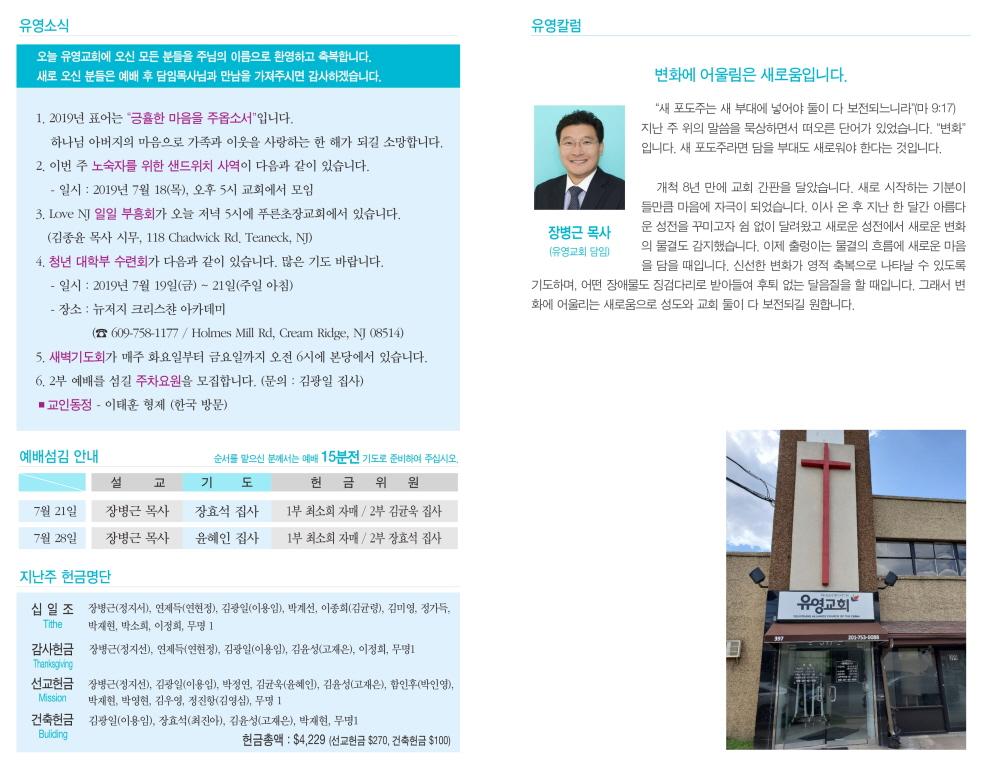 크기변환_20190714 예배주보 02.jpg