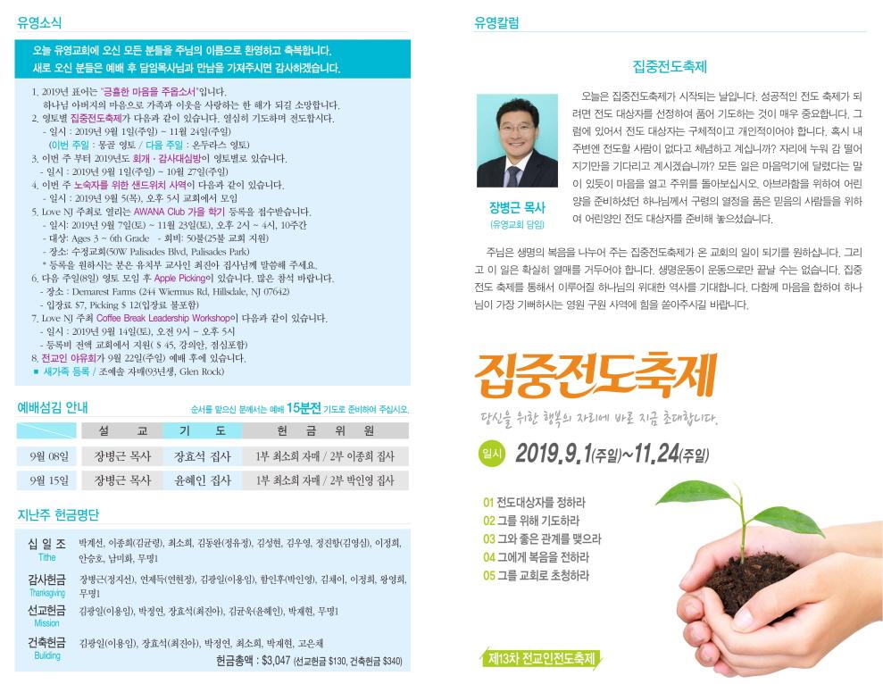 크기변환_20190901 예배주보 02.jpg