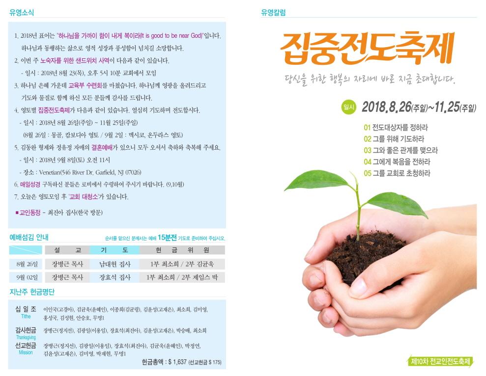 크기변환_20180819 예배주보 02.jpg