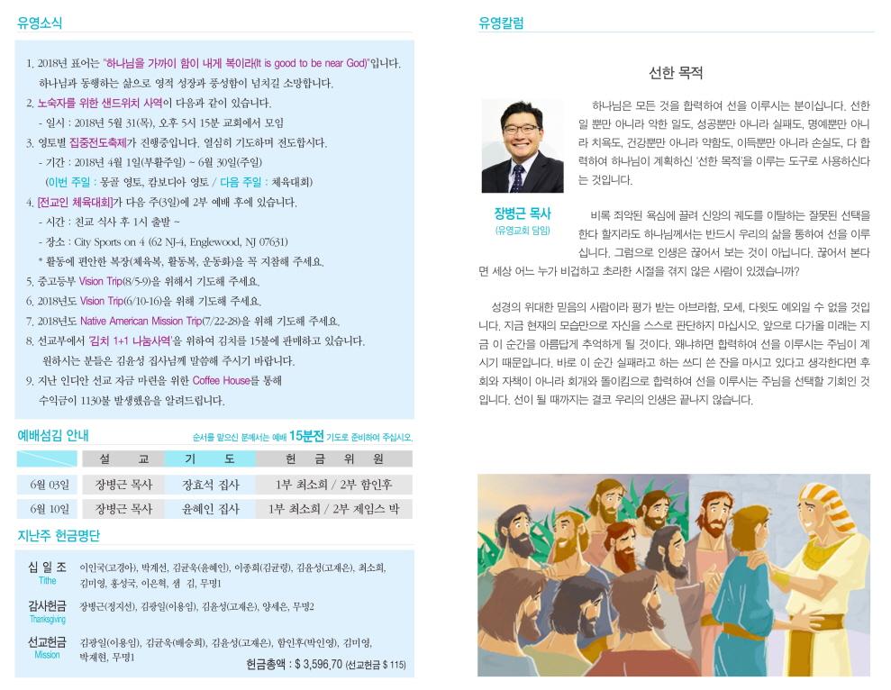 크기변환_20180527 예배주보 02.jpg