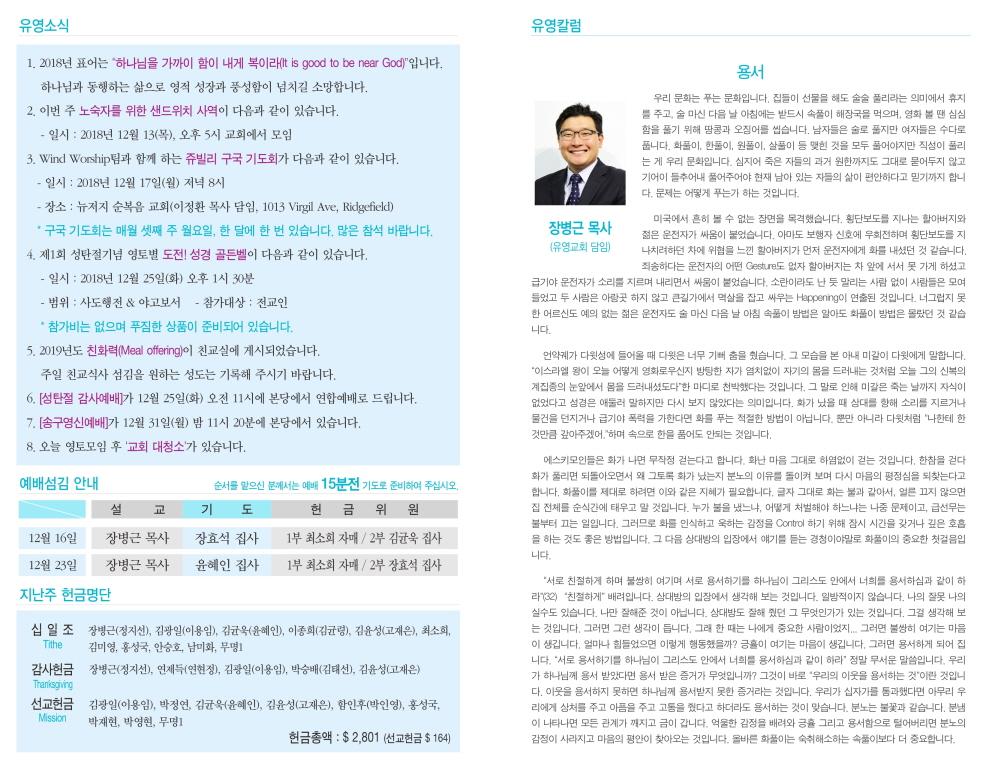 크기변환_20181209 예배주보 02.jpg