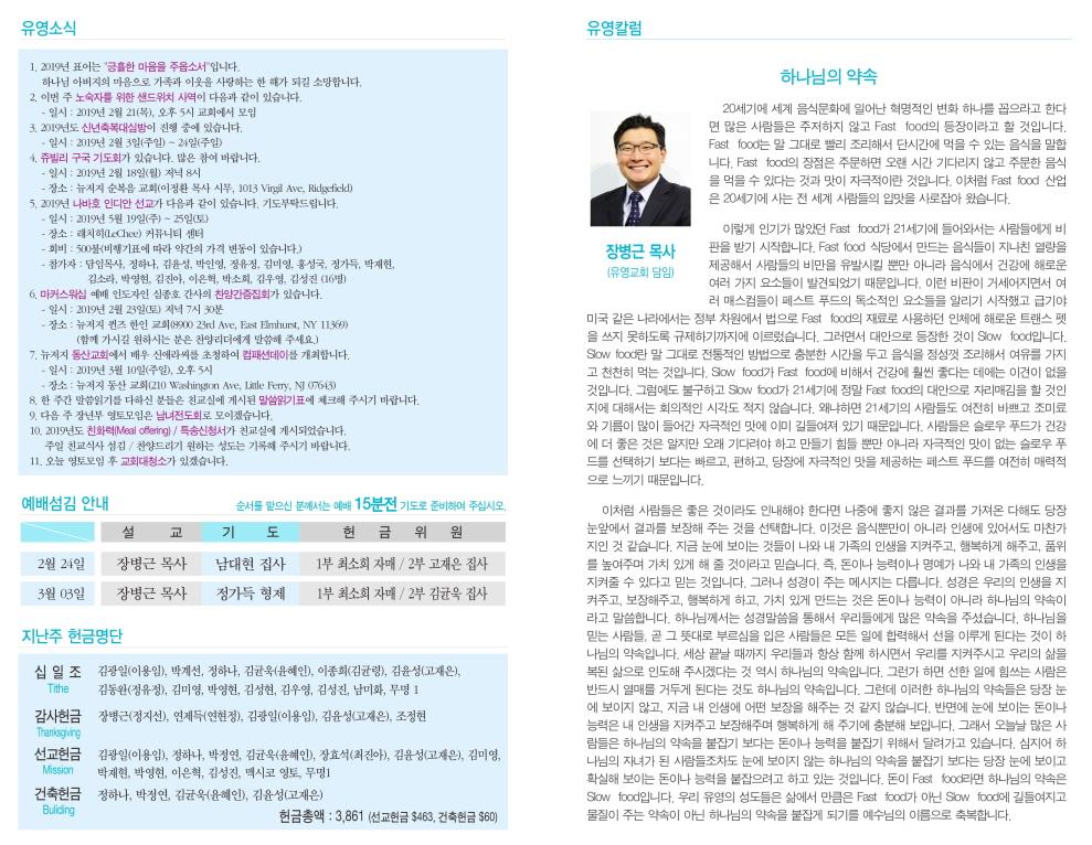크기변환_20190217 예배주보 02.jpg