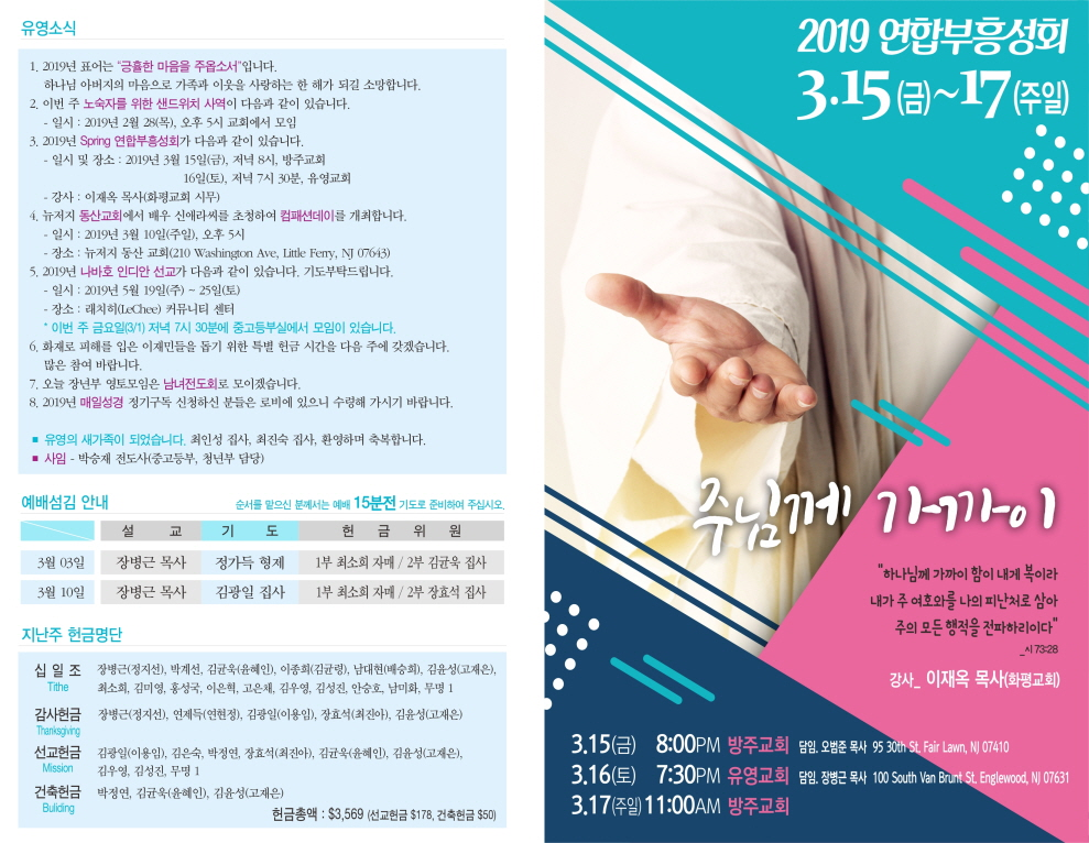 크기변환_20190224 예배주보 02.jpg