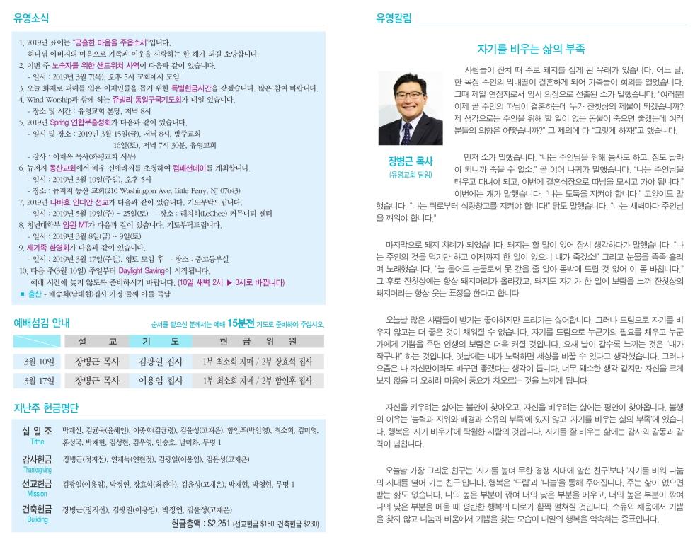 크기변환_20190303 예배주보 02.jpg