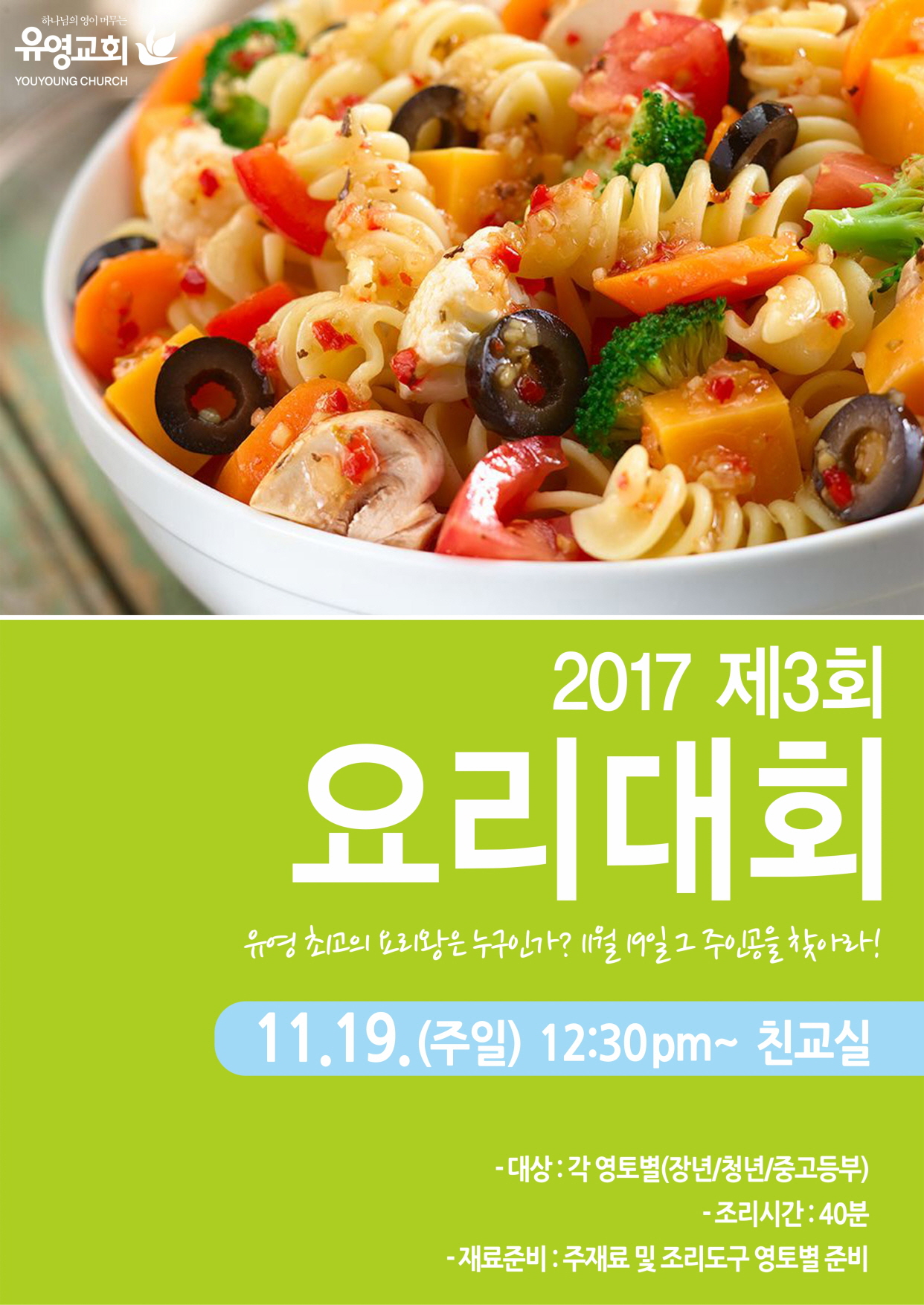홈피용_2017 제3회 요리대회.jpg