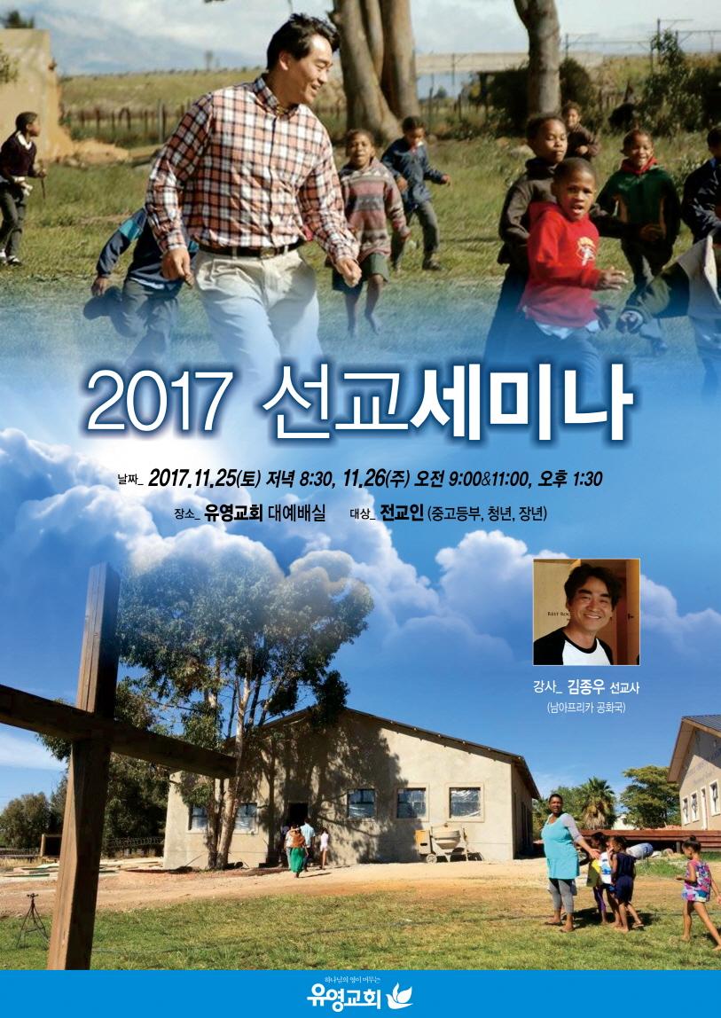 홈피용_2017 선교세미나.jpg