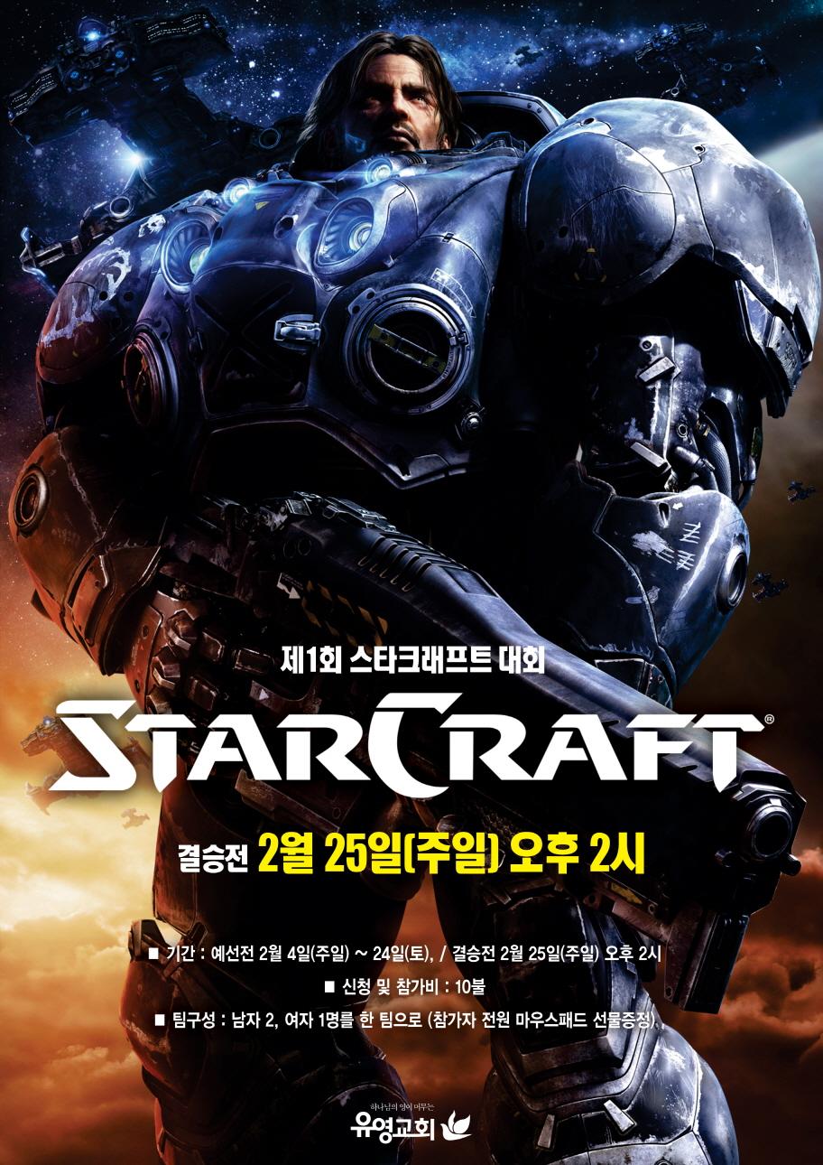 홈피용_2018 제1회 스타크래프트 대회.jpg