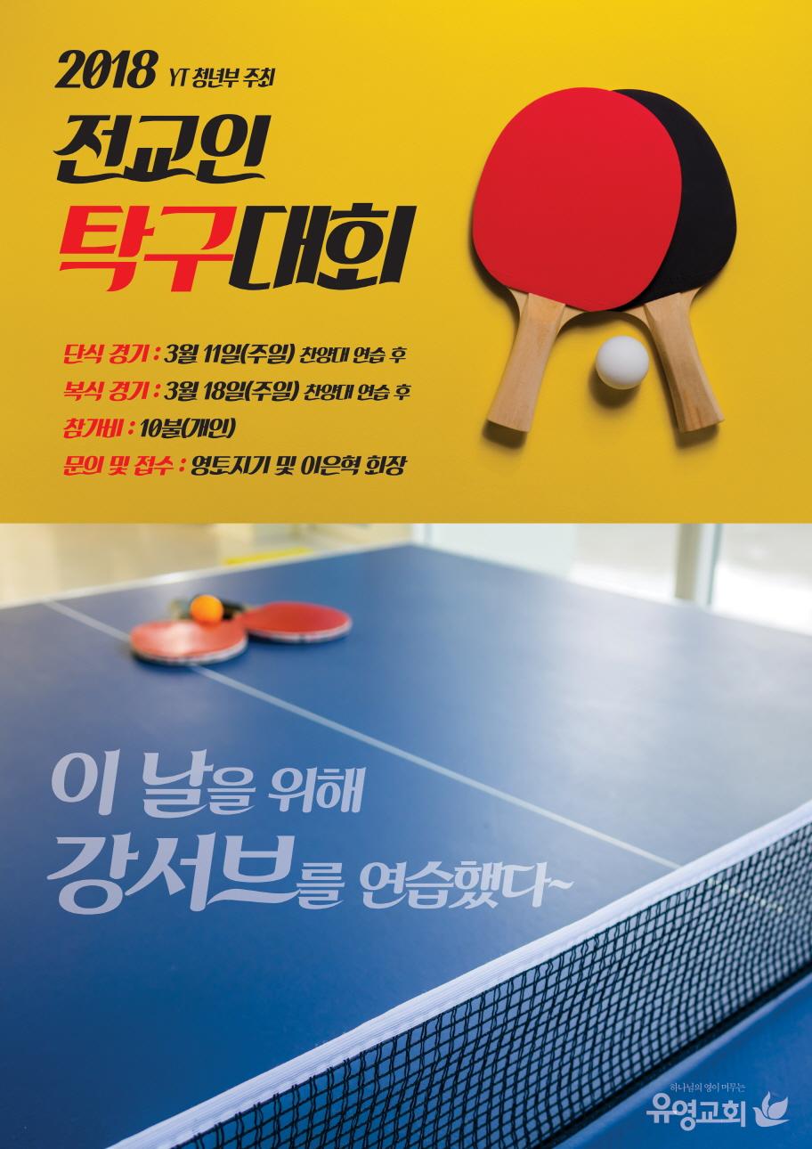 홈피용_2018 전교인 탁구대회.jpg