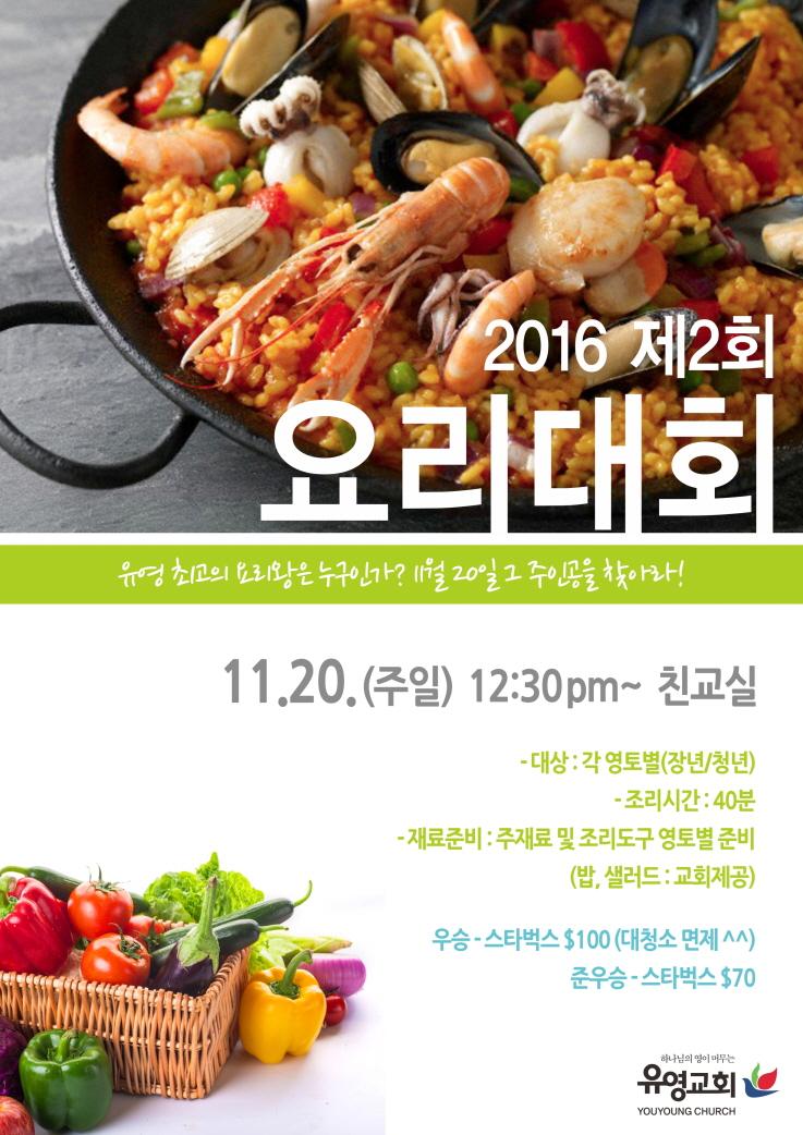 홈피용_2016 요리대회.jpg
